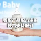 婴配产品配方注册技术支持服务 婴配注册支持服务 婴配产品代理注册服务