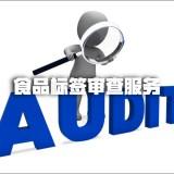 食品标签审查服务 食品标签合规分析服务 食品标签审核服务