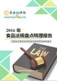 2016年食品法规盘点梳理报告-—国内发布实施及即将实施标准盘点