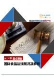 2017年国际食品法规概况及解析