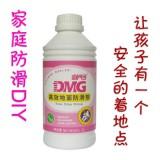 德国迪门子/DMG地面防滑剂瓷砖防滑液