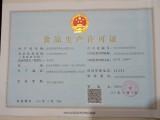 食品生产许可证代理