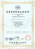 质量管理体系认证【ISO9001】