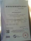 食品安全管理体系认证【ISO2200]