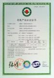 中国有机食品认证