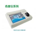 齐威仪器 珀-钴色度仪BSD-50