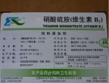 硝酸硫胺(VB1)