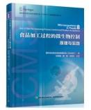 食品加工过程的微生物控制—原理与实践-国际食品微生物标准委员会(ICMSF)食品微生物丛书