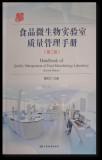 食品微生物实验室质量管理手册(第二版)