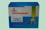 液态奶中豆浆速测盒 牛奶中掺豆浆速测盒 乳品安全检测 北京普赞