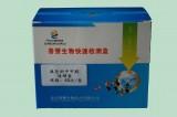 液态奶中甲醛速测盒 甲醛检测盒 甲醛检测盒什么牌子好 北京普赞