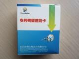农药残留速测卡 PZ-JC-JX01 北京普赞生物