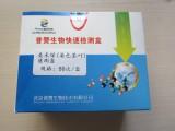 美术绿(染色茶叶)速测盒 茶叶安全检测 染色茶叶检测