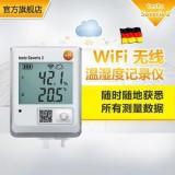 testo Saveris2WiFi型冰箱温度监测专用套装温湿度记录仪温湿度监测系统TESTO/德图