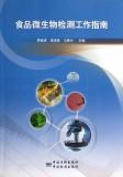 食品微生物检测工作指南