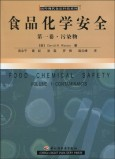 《食品化学安全.第1卷:污染物》沃森 译者: 吴永宁 正版特价