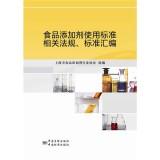 食品添加剂使用标准相关法规、标准汇编 中国标准出版社