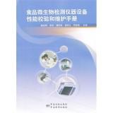 食品微生物检测仪器设备性能校验和维护手册