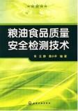 粮油食品质量安全检测技术 化学工业出版社