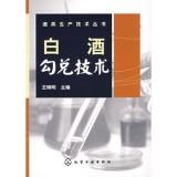 白酒勾兑技术——酒类生产技术丛书