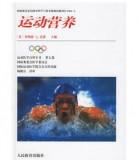 运动营养/运动医学百科全书·第七卷 人民体育出版社