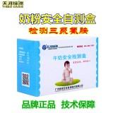 天河绿洲 牛奶奶粉安全自测盒 三聚氰胺检测卡 测奶粉非法添加剂