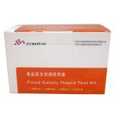 绿洲生化 呋喃唑酮代谢物快速检测盒 鱼虾水产品抗生素快速筛查 FNCT01
