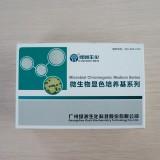 绿洲生化 金黄色葡萄球菌显色培养基 食品微生物检验 食品安全快速检测BT306