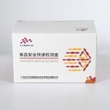 绿洲生化 四环素胶体金法快速检测盒 化妆品中四环素残留安全检测SHS01